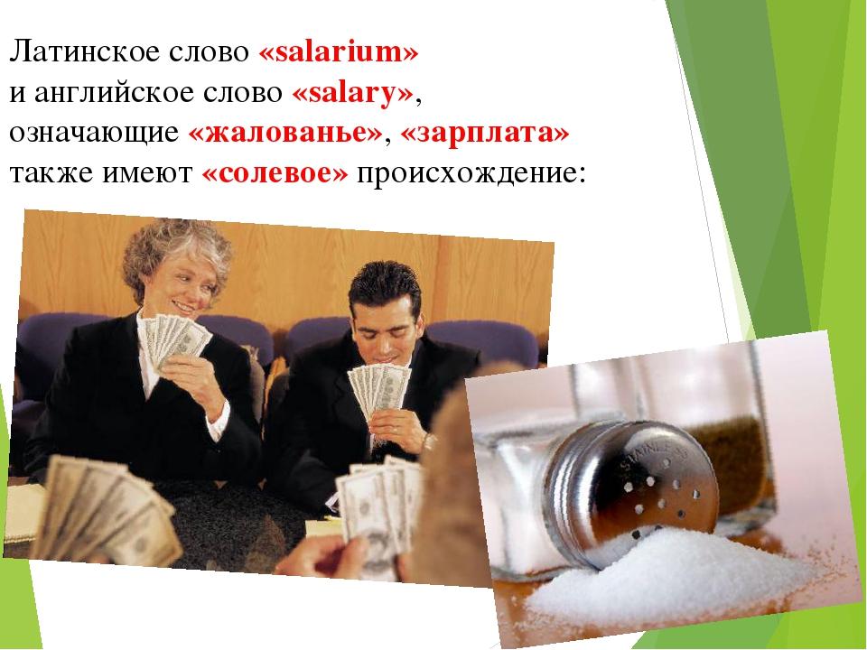 Латинское слово «salarium» и английское слово «salary», означающие «жалованье...