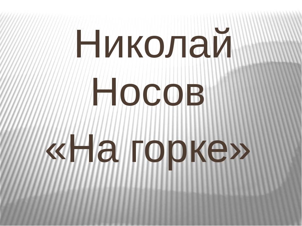 Николай Носов «На горке»