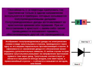 Способность n–p-перехода пропускать ток практически только в одном направлени