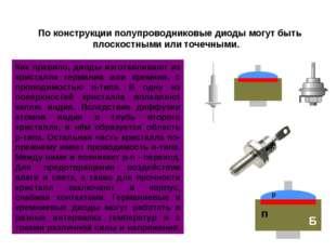 По конструкции полупроводниковые диоды могут быть плоскостными или точечны