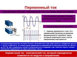 Переменный ток Рассмотрим понятие «переменный ток» на самом простом уровне. П