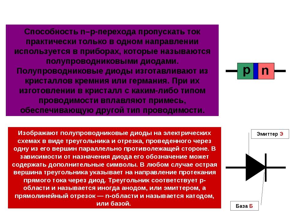 Способность n–p-перехода пропускать ток практически только в одном направлени...