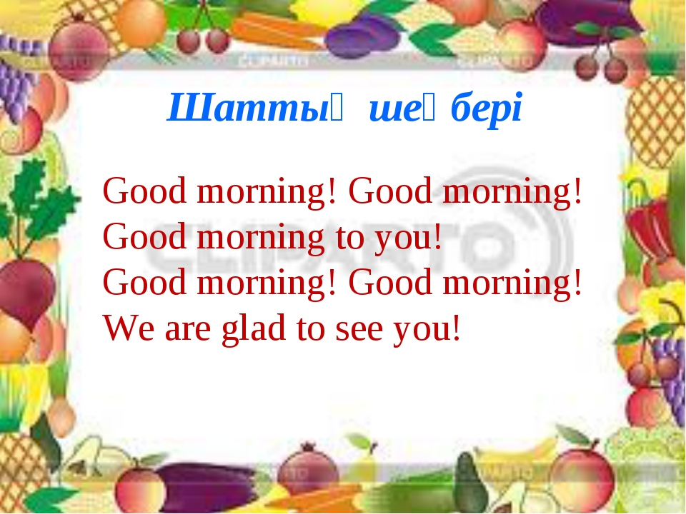 Шаттық шеңбері Good morning! Good morning! Good morning to you! Good morning!...