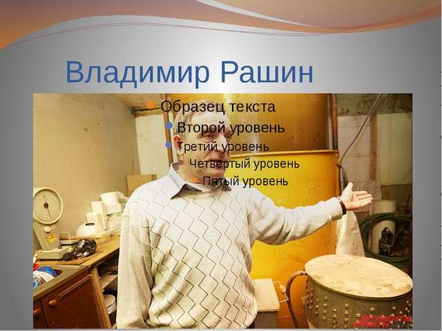 Владимир Рашин