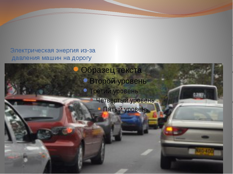 Электрическая энергия из-за давления машин на дорогу