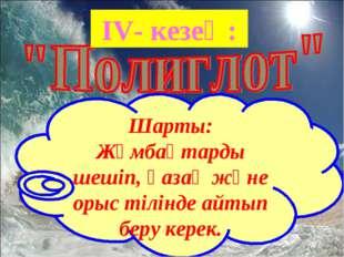 IV- кезең: Шарты: Жұмбақтарды шешіп, қазақ және орыс тілінде айтып беру керек.