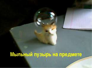 Мыльный пузырь на предмете