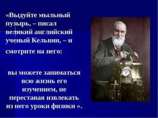«Выдуйте мыльный пузырь, – писал великий английский ученый Кельвин, – и смотр
