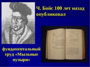 Ч. Бойс 100 лет назад опубликовал фундаментальный труд «Мыльные пузыри»