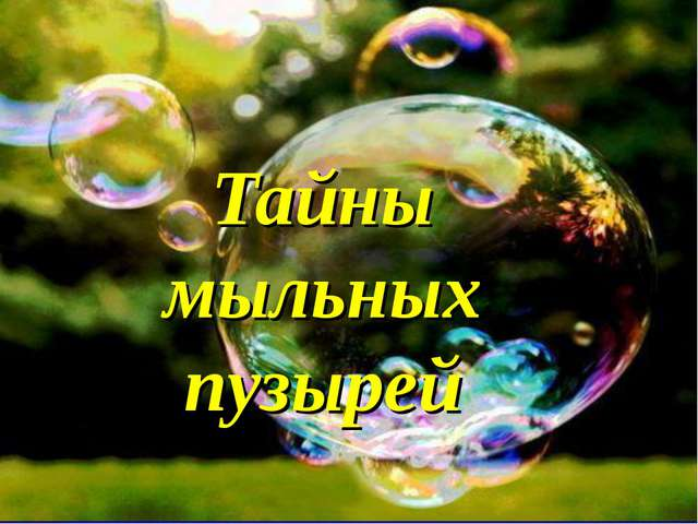 Тайны мыльных пузырей