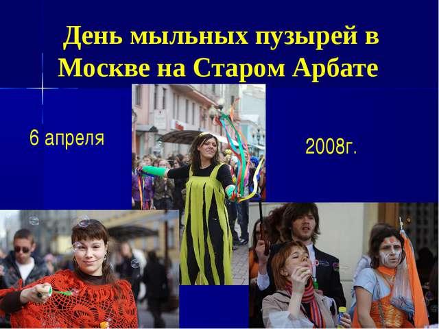 День мыльных пузырей в Москве на Старом Арбате 6 апреля 2008г.