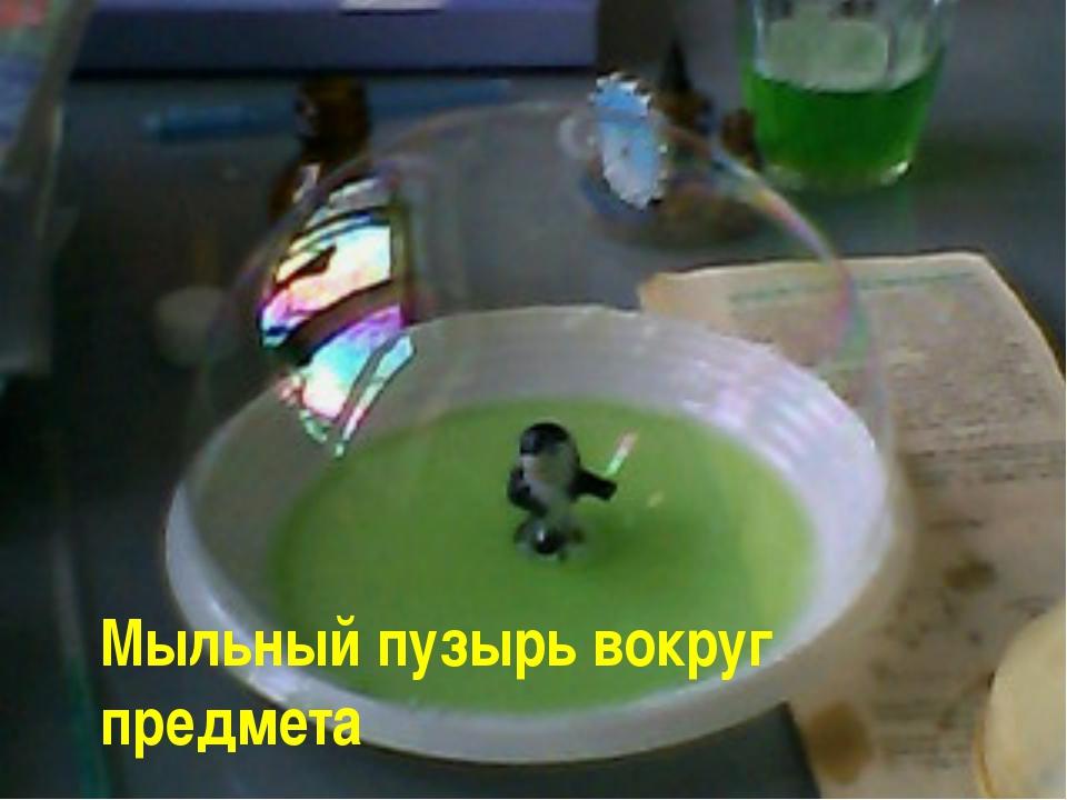 Мыльный пузырь вокруг предмета