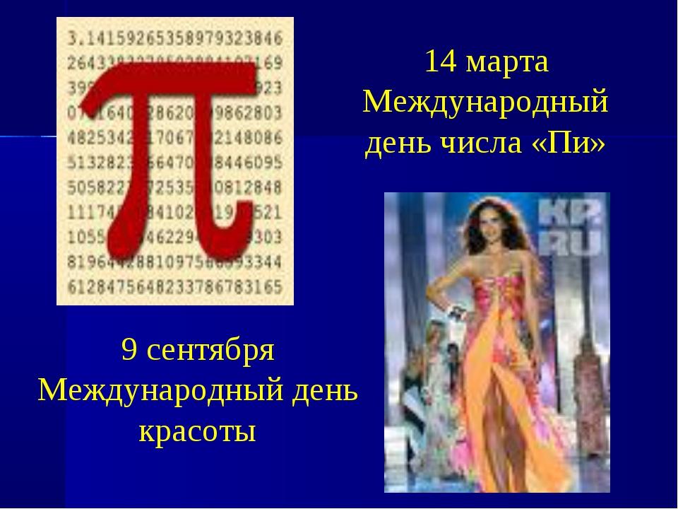 14 марта Международный день числа «Пи» 9 сентября Международный день красоты