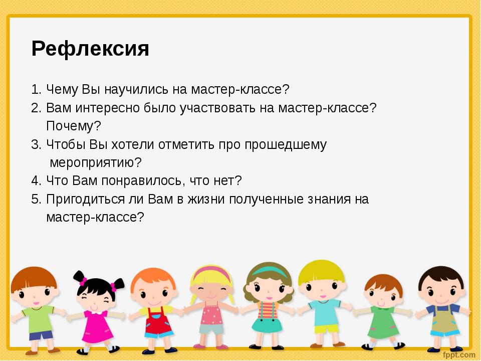 Рефлексия на занятиях в детском саду примеры