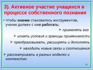 * 3). Активное участие учащихся в процессе собственного познания Чтобы знание
