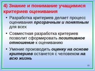 * 4) Знание и понимание учащимися критериев оценивания Разработка критериев д
