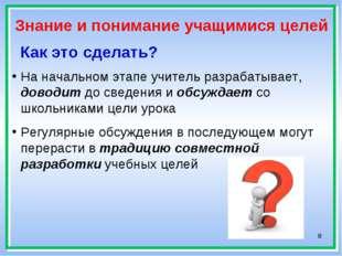 * Знание и понимание учащимися целей Как это сделать? На начальном этапе учит