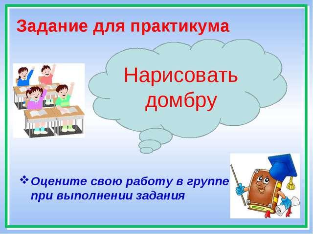 * Задание для практикума Оцените свою работу в группе при выполнении задания...