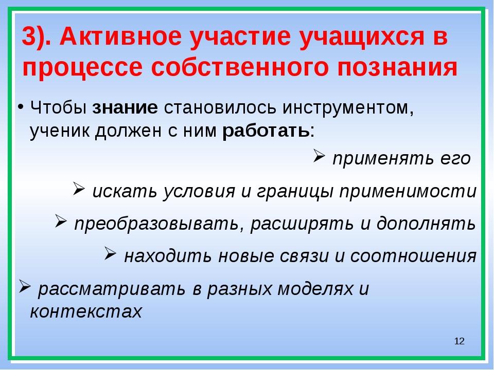 * 3). Активное участие учащихся в процессе собственного познания Чтобы знание...