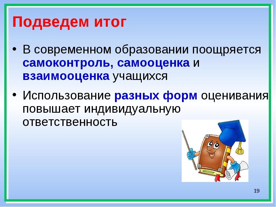 * Подведем итог В современном образовании поощряется самоконтроль, самооценка...