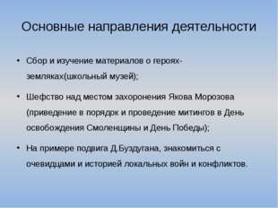Основные направления деятельности Сбор и изучение материалов о героях-земляка