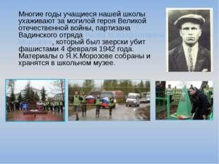 Многие годы учащиеся нашей школы ухаживают за могилой героя Великой отечестве