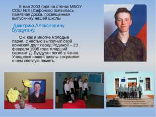 8 мая 2003 года на стенах МБОУ СОШ №3 г.Сафоново появилась памятная доска, п