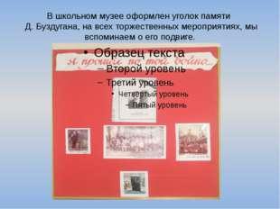 В школьном музее оформлен уголок памяти Д. Буздугана, на всех торжественных м
