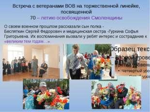 Встреча с ветеранами ВОВ на торжественной линейке, посвященной 70 – летию осв
