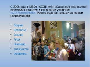 С 2006 года в МБОУ «СОШ №3» г.Сафоново реализуется программа развития и воспи