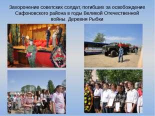 Захоронение советских солдат, погибших за освобождение Сафоновского района в