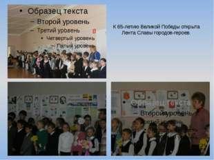 К 65-летию Великой Победы открыта Лента Славы городов-героев.