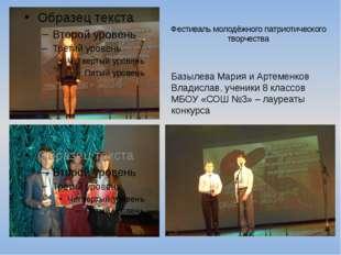 Фестиваль молодёжного патриотического творчества Базылева Мария и Артеменков