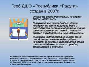 Герб ДШО «Республика «Радуга» создан в 2007г. Описание герба Республики «Раду