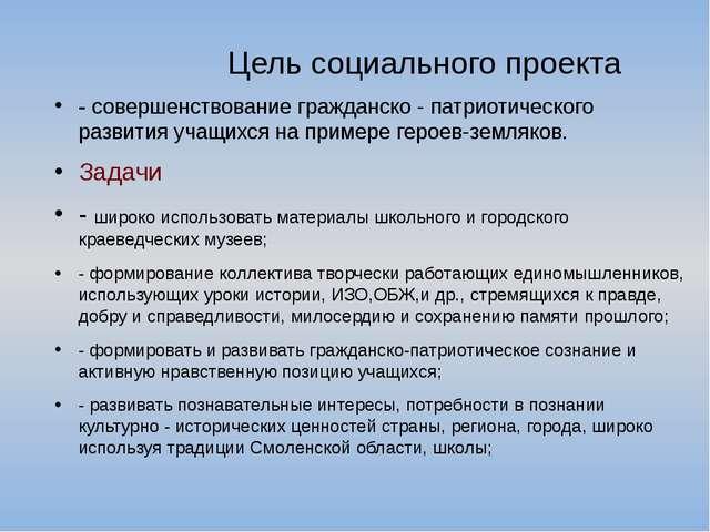 Цель социального проекта - совершенствование гражданско - патриотического раз...