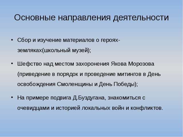 Основные направления деятельности Сбор и изучение материалов о героях-земляка...