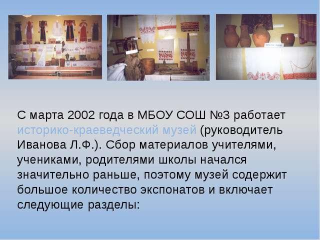 С марта 2002 года в МБОУ СОШ №3 работает историко-краеведческий музей (руково...