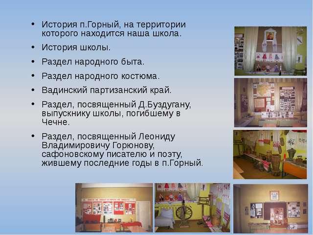 История п.Горный, на территории которого находится наша школа. История школы....