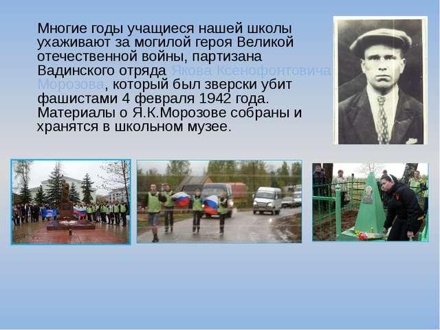 Многие годы учащиеся нашей школы ухаживают за могилой героя Великой отечестве...