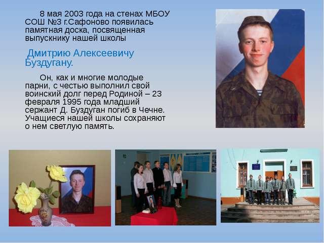 8 мая 2003 года на стенах МБОУ СОШ №3 г.Сафоново появилась памятная доска, п...