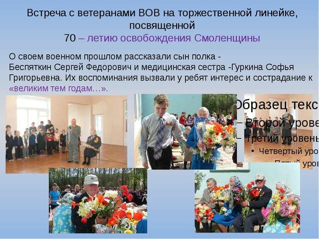 Встреча с ветеранами ВОВ на торжественной линейке, посвященной 70 – летию осв...