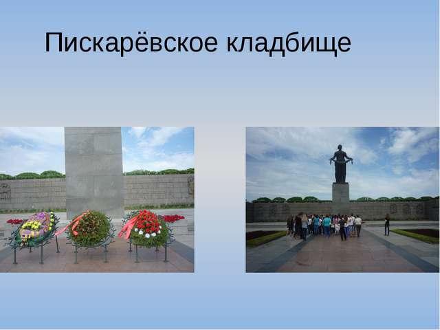 Пискарёвское кладбище