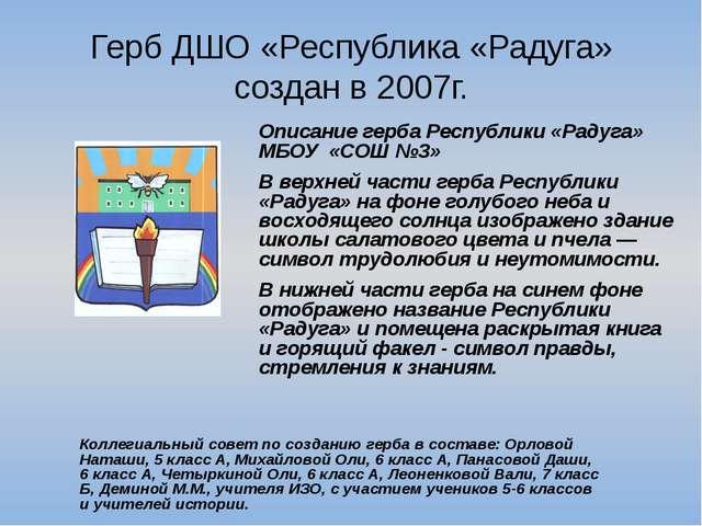 Герб ДШО «Республика «Радуга» создан в 2007г. Описание герба Республики «Раду...