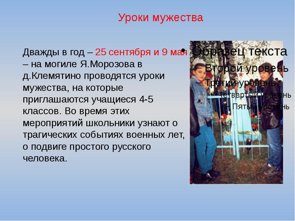 Дважды в год – 25 сентября и 9 мая – на могиле Я.Морозова в д.Клемятино прово...
