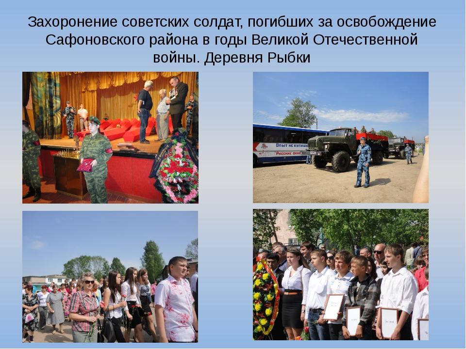 Захоронение советских солдат, погибших за освобождение Сафоновского района в...