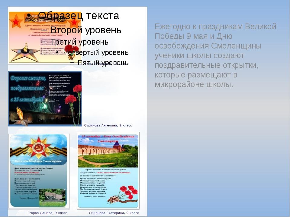 Ежегодно к праздникам Великой Победы 9 мая и Дню освобождения Смоленщины учен...
