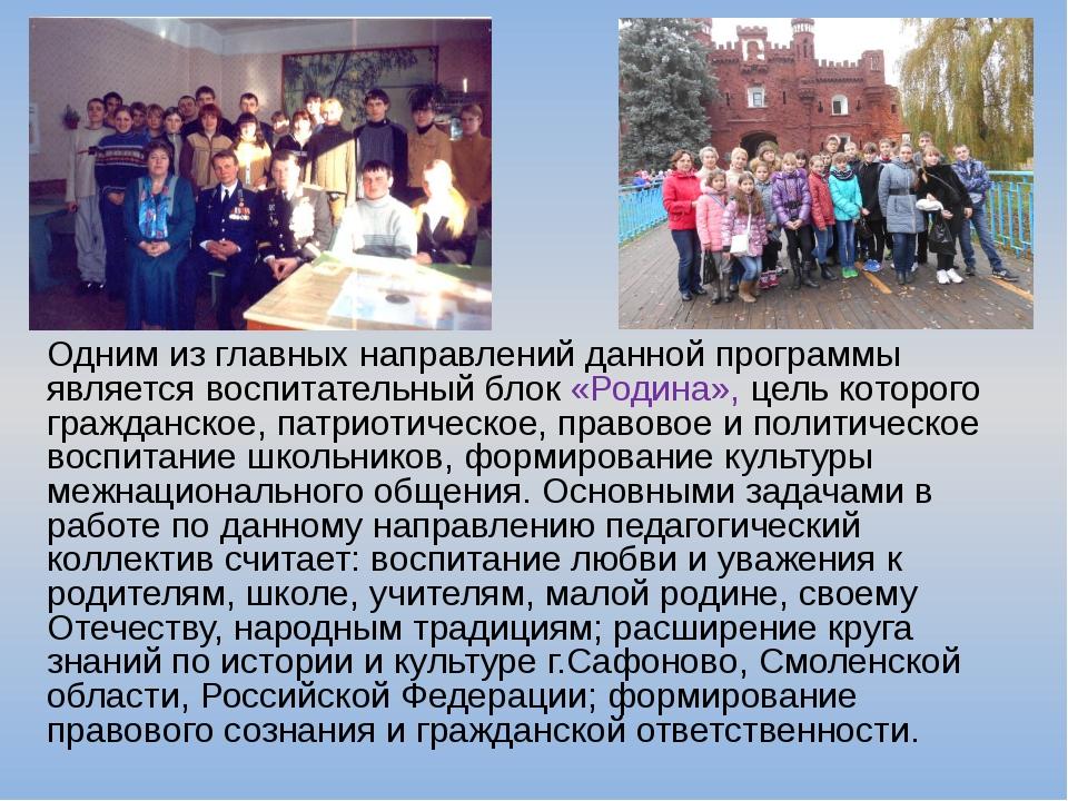 Одним из главных направлений данной программы является воспитательный блок «Р...