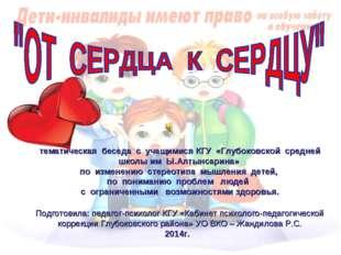 тематическая беседа с учащимися КГУ «Глубоковской средней школы им Ы.Алтынса