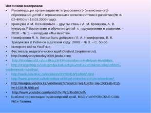 Источники материала: Рекомендации организации интегрированного (инклюзивного)