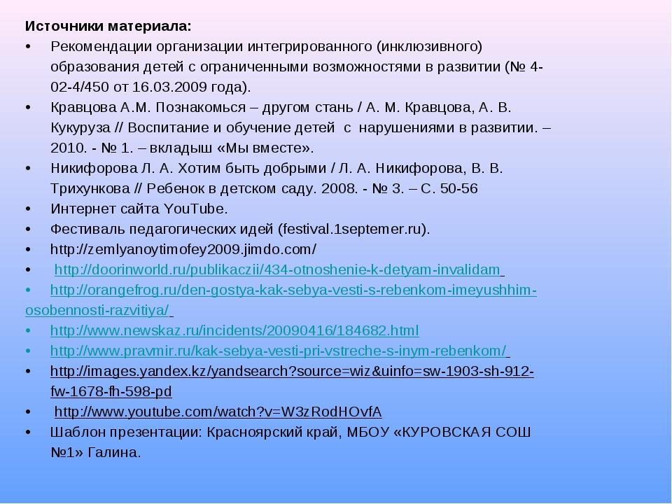 Источники материала: Рекомендации организации интегрированного (инклюзивного)...